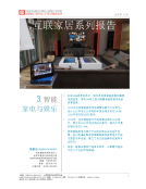 互联家居 Connected Homes Report 3 by FBIC Retail Tech Dec. 2015