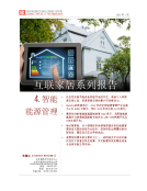 互联家居 Connected Homes Report 4 by FBIC Retail Tech Jan. 2016 (1)