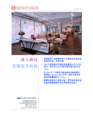 美国家具市场 US Furniture Market Report by FBIC Global Retail Tech Feb 2016